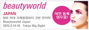 beautyworldkorea.jpg